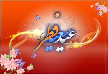 اس ام اس و جملات زیبا برای تبریک عید فطر 1399