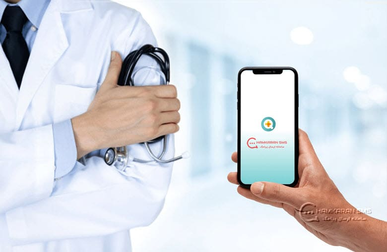 پنل اس ام اس پزشکان، مراکز بهداشتی و درمانی