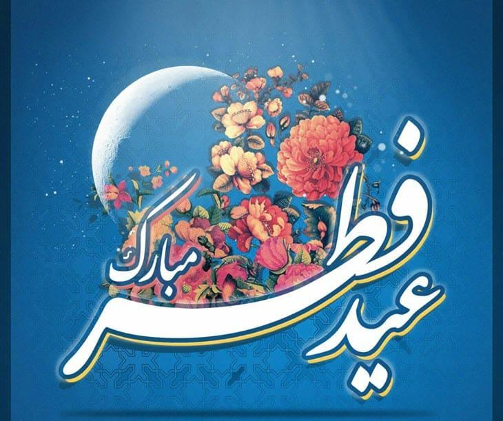 اس ام اس تبریک عید فطر جدید رسمی و اداری
