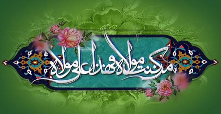 اس ام اس جدید تبریک عید غدیر