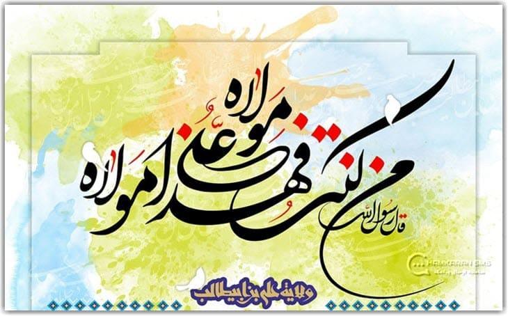متن ادبی عید غدیر