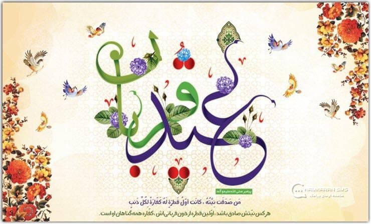 اس ام اس و پیام تبریک عید قربان