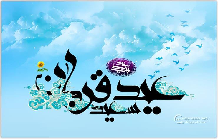 پیام تبریک عید قربان 1400