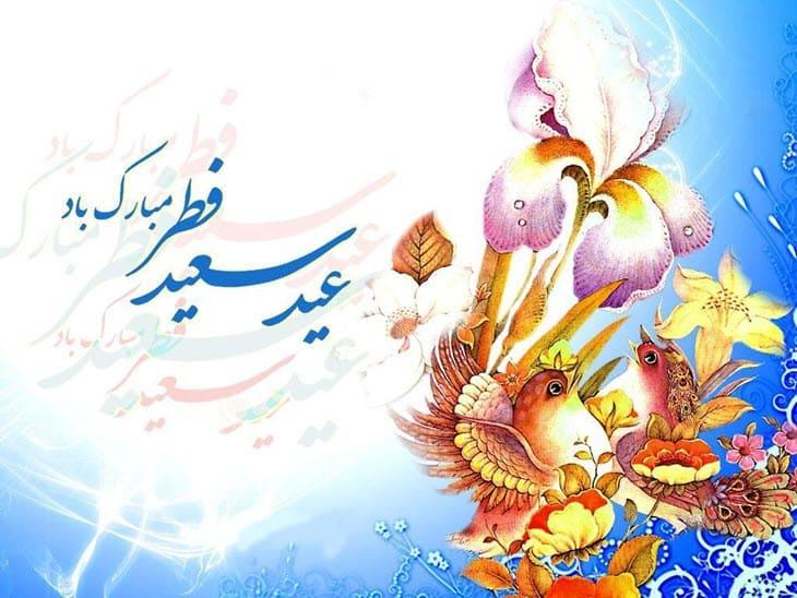 پیام تبریک و اس ام اس عید فطر جدید 99
