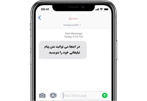 الگوهای پیام کوتاه تبلیغاتی و اطلاع رسانی