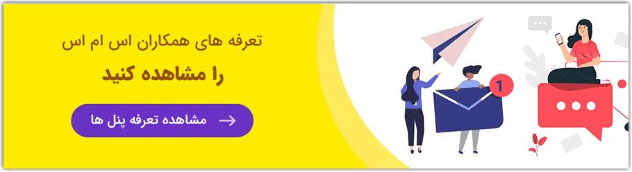 مشاهده تعرفه های خرید پنل پیامکی