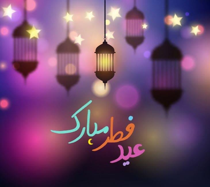 پیامک زیبای تبریک عید فطر