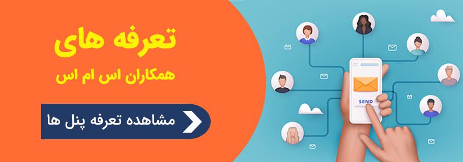تعرفه های خرید پنل اس ام اس انتخاباتی 1400
